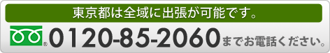 東京都全域に出張が可能