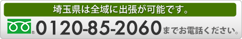 埼玉県全域に出張が可能