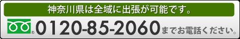 神奈川県全域に出張が可能