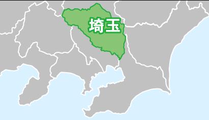 埼玉県エリア